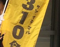 黄色の布に310食堂と書かれた旗。