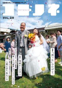 コトノネの表紙。幸せそうな笑顔がこぼれる結婚式の様子