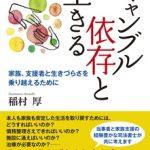 本『ギャンブル依存症と生きる』表紙