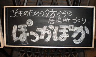 大SL埼玉看板P35_001