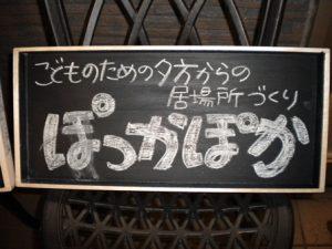 小SL埼玉看板P35_001