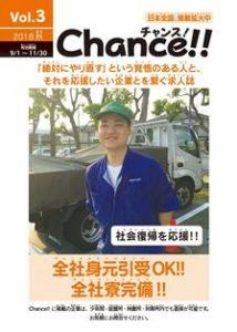 小チャンス雑誌1P16_19_2018_A
