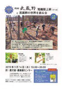 映画武蔵野のサムネイル