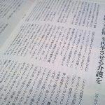 大編集長エッセイ20190315_101533