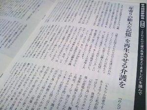 小編集長エッセイ20190315_101533