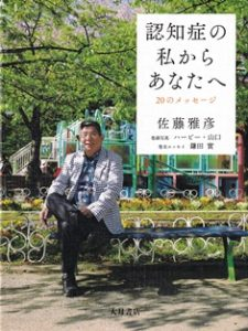 小佐藤さん本あなたへP06_09_book02