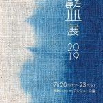 藍2aiten2019-dm