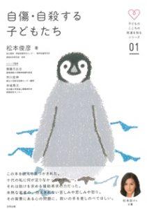 小松本さん著書P14_17_book