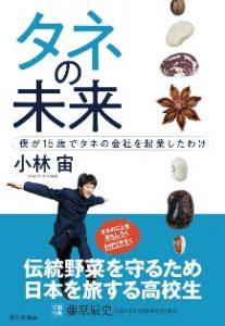 小小林さん本P06_08_book