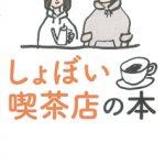 小本しょぼ喫P44_book001