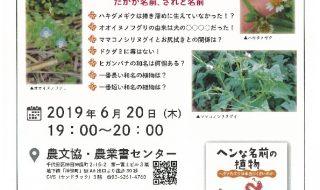 20190620農文協イベントのサムネイル