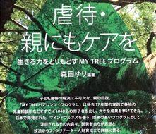 小森田さん本「虐待」P08_11_book01