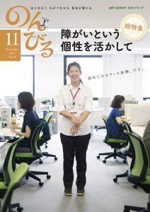 のんびる2013年11月号表紙