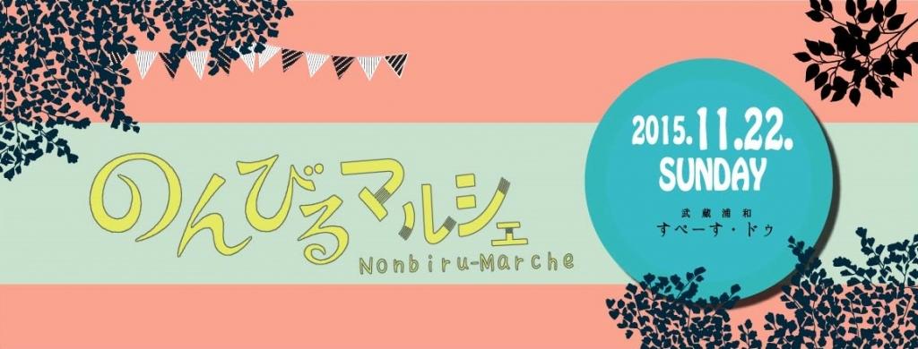 のんびるマルシェ☆6トップバナー2日付入