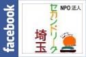 セカンドリーグ埼玉FB