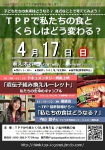 4月17日・5月14日tpp連続学習会