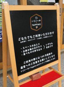 いこいーの+TAPPINOの看板