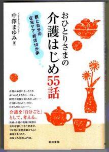 中澤まゆみ 著 『おひとりさまの介護はじめ55話 親と自分の在宅ケア・終活10か条』