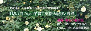 0524総会基調講演