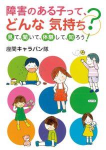 キャラバン隊の本『障がいのある子ってどんな気持ち?』の表紙