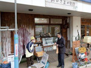 ぷかぷかのお店「おひさまの台所」店前にて