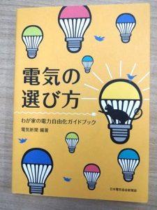 本『電気の選び方』表紙