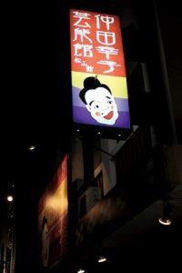 明かりのともった仲田幸子芸能館の看板