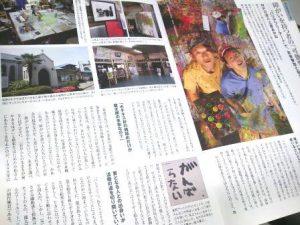 『のんびる』2007年8月号特集記事。工房あかねの記事