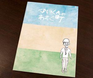 『ひいくんのあるく町』映画パンフレットの表紙