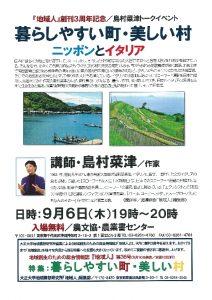 終了】9/6(木)島村菜津トークイベント | セカンドリーグ公式サイト