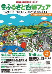 furusatokaikifair2018.compressed(1)のサムネイル