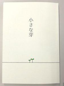 エッセイ集『小さな芽』の表紙。小さな緑の芽がでている
