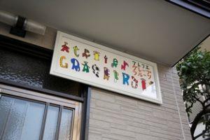 アトリエグレープフルーツの看板のかかる玄関