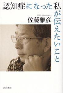 小佐藤さん本伝えたいことP06_09_book01