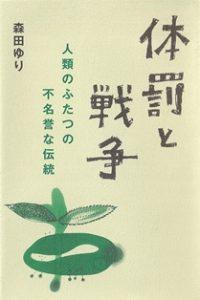 小森田さん本「戦争」P08_11_book02