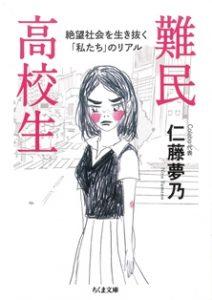 小本仁藤さんP44_book003